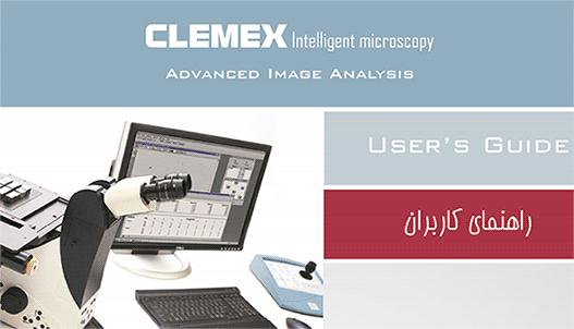 آموزش نرم افزار Clemex
